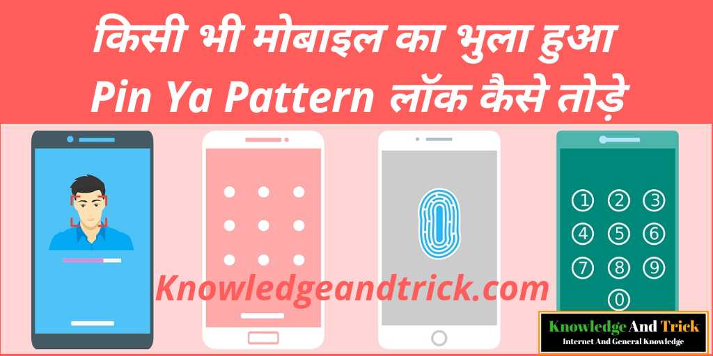 247e8a440 Kisi Bhi Mobile Ka Pin Pattern Lock Kaise Tode - Unlock Forgotten Password  Hindi