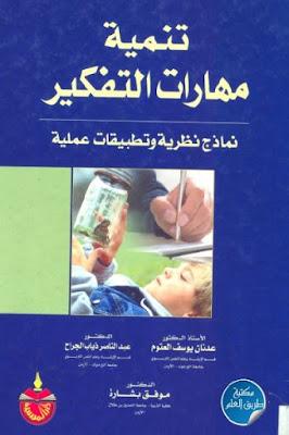 كتاب تنمية مهارات التفكير- نماذج نظرية وتطبيقات عملية pdf
