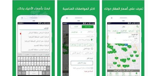 http://www.rftsite.com/2019/01/app-of-real-estate-Saudi-Arabia.html