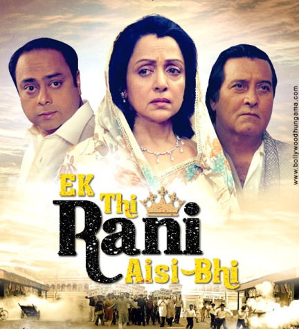 full cast and crew of Bollywood movie Ek Thi Rani Aisi Bhi 2017 wiki, Hema Malini, Vinod Khanna, Ek Thi Rani Aisi Bhi story, release date, Ek Thi Rani Aisi Bhi Actress name poster, trailer, Video, News, Photos, Wallapper