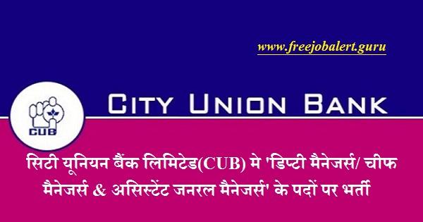City Union Bank Ltd., CUB, Bank, Bank Recruitment, Manager, Graduation, Deputy Manager, Chief Manager, Latest Jobs, Tamil Nadu, city union bank logo