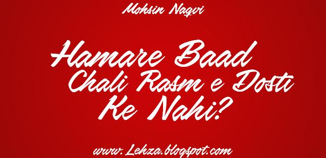 Hamare Baad Chali Rasm e Dosti Ke Nahi? By Mohsin Naqvi