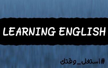 تقوية مهارة  Listening و بعض الـVocabulary في اللغة الانجليزية