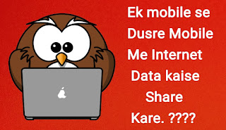 Internet Data transfer share kaise kare