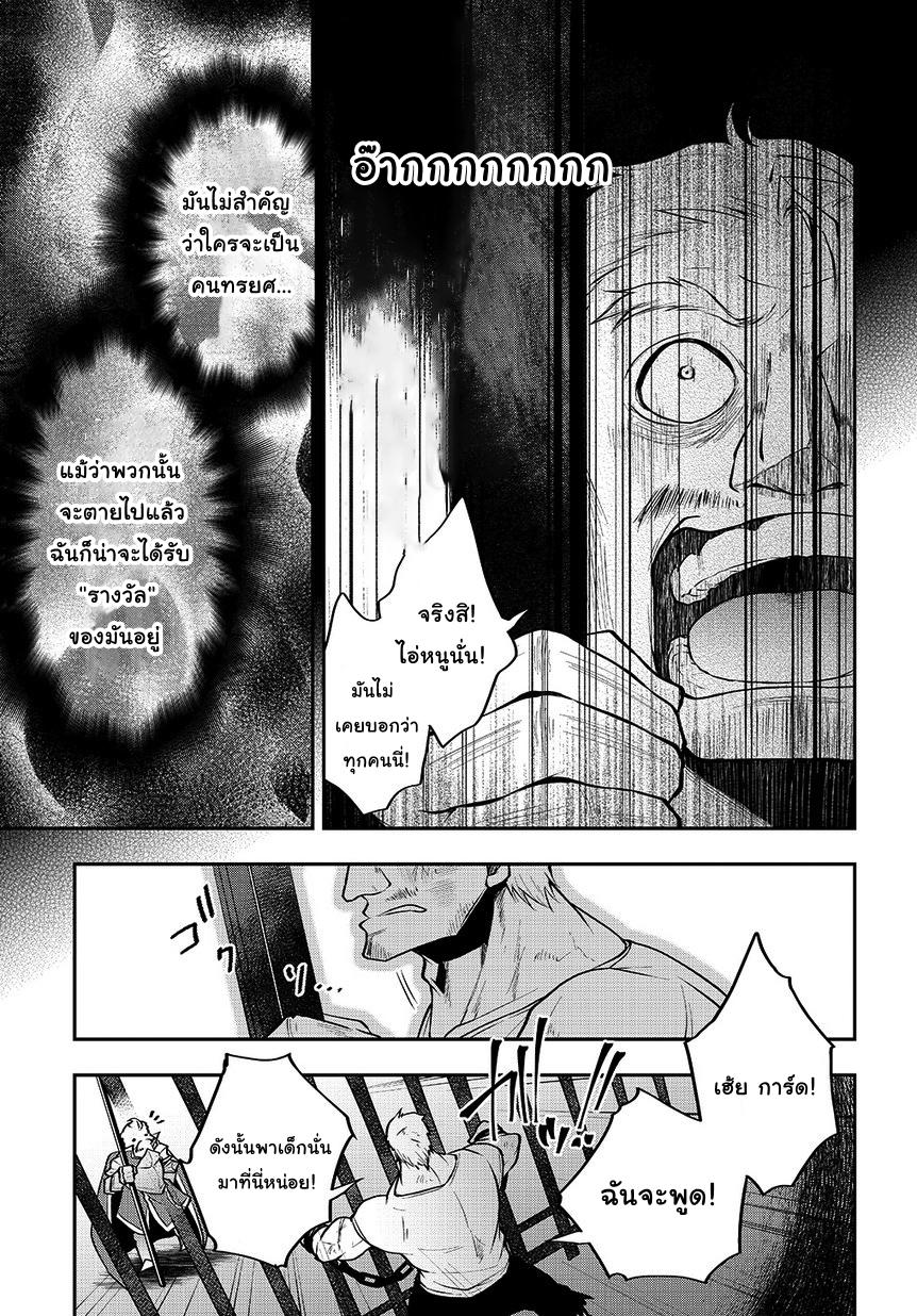 อ่านการ์ตูน Isekai Demo Bunan ni Ikitai Shoukougun ตอนที่ 2 หน้าที่ 37