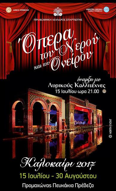 Πρέβεζα: Το Σάββατο η εναρκτήρια εκδήλωση της «Όπερας του Νερού και του Ονείρου».