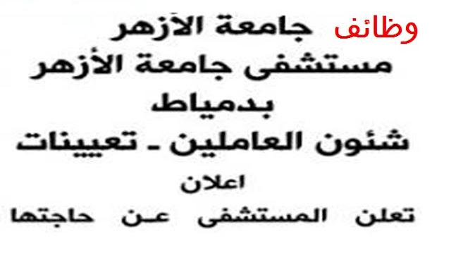 اعلان وظائف مستشفيات جامعة الازهر 2016 منشور بجريدة الاهرام 14-03-2016