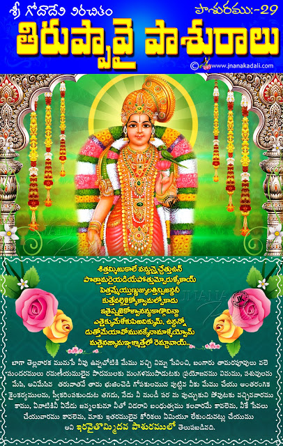 thiruppavai in telugu, 29th day thiruppavain in telugu, dhanurmasam information in telugu