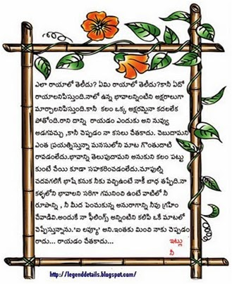 Pictures of Telugu Love Letters In Telugu Language - #rock-cafe