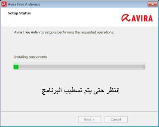 شرح تثبيت البرنامج المجانى من برنامج الفيروسات العملاق Avira Free Antivirus 2014