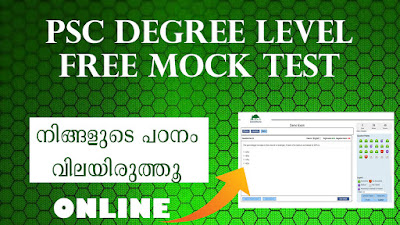 Degree Level PSC Mock test 1 Free : Company Corporation Assistant