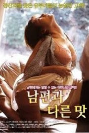 Taste Different from The Husband Tongue (2014)