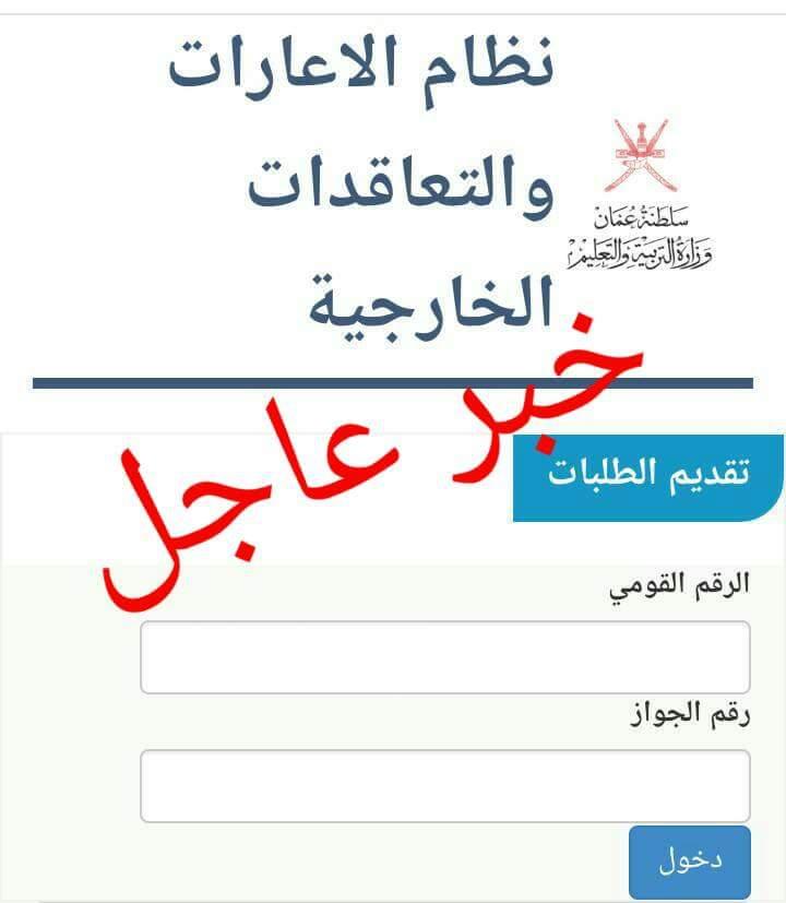 الآن سلطنة عمان تفتح باب التسجيل الالكترونى لإعارات المعلمين والمعلمات لعام 2016