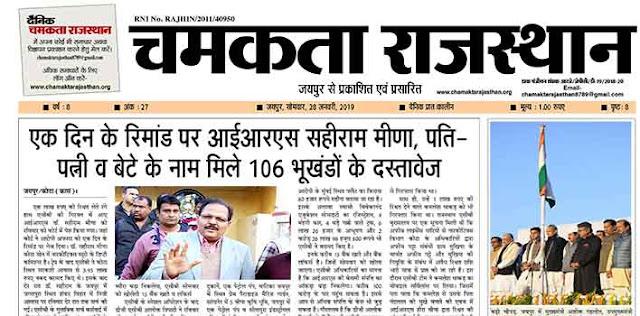 दैनिक चमकता राजस्थान 28 जनवरी 2019 ई-न्यूज़ पेपर