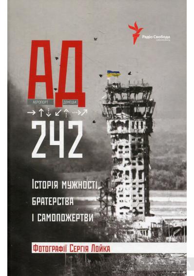 Про подвиг новітніх українських героїв знято фільми та написано книги e2eaec578f5b6