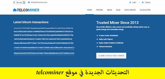 التحديثات الجديدة في موقع telcominer
