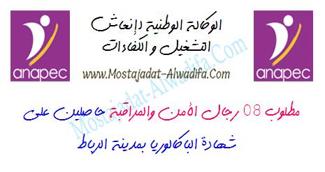 مطلوب 08 رجال الأمن والمراقبة حاصلين على شهادة الباكالوريا بمدينة الرباط