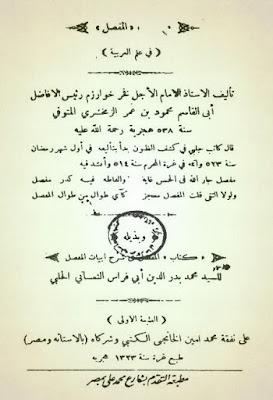 المفصل في علم العربية - الزمخشري (ط التقدم) , pdf