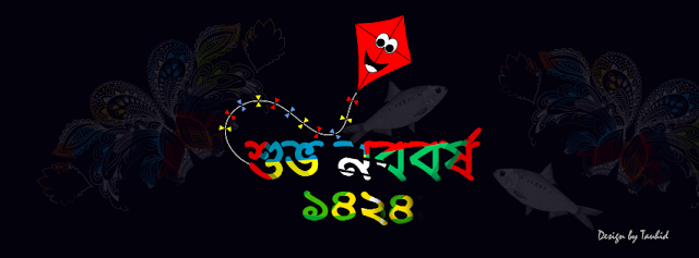 Shuvo Noboborsho Facebook Cover Picture