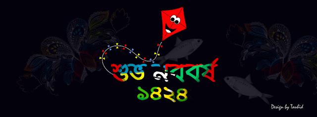 Shuvo Noboborsho Facebook Cover Picture