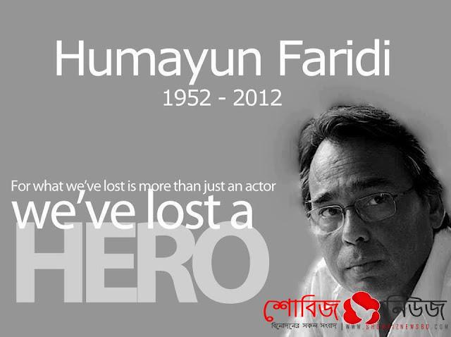 হুমায়ুন ফরীদি (Humayun Faridi)