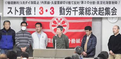 http://doro-chiba.org/nikkan_tag/8255/