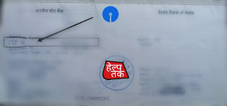 sbi bank cif number