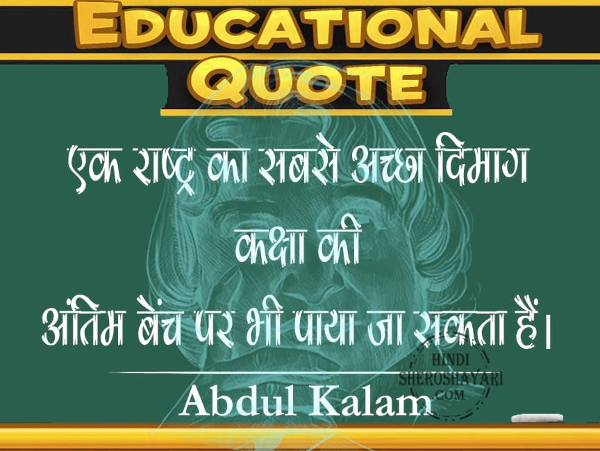 Abdul Kalam Quotes in Hindi for Students
