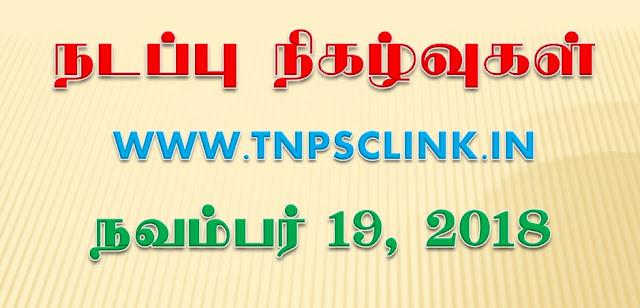 TNPSC Current Affairs 2018 Download PDF