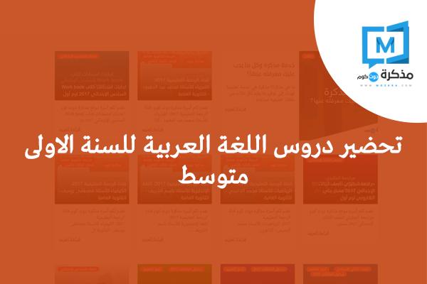 تحضير دروس اللغة العربية للسنة الاولى متوسط