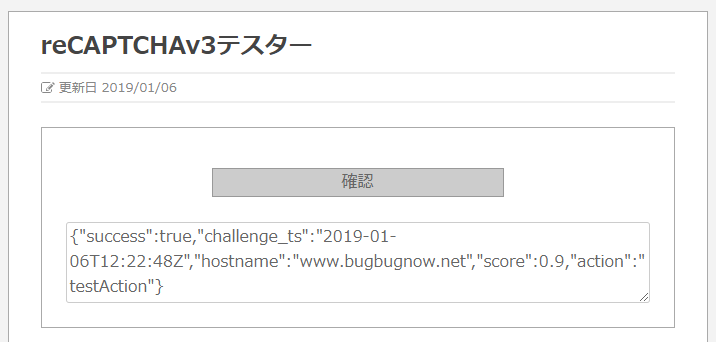 reCAPTCHAv3