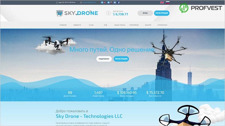 Skydrone обзор и отзывы HYIP-проекта