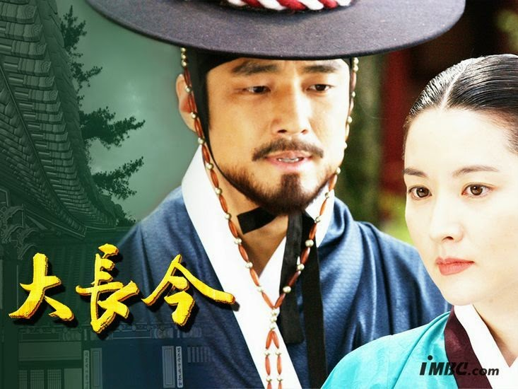 Dae Jang Geum Lee Young Ae 2003 best kdrama, drama withdrawals period ancient korea