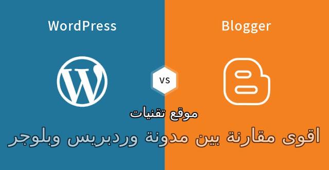 https://www.te9nyat.com/2019/04/compared-to-blogger-wordpress.html