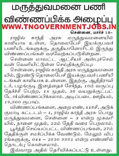 chennai-gh-hospital-recruitment-telephone-operator-post-tngovernmentjobs-in