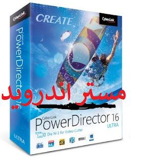 تحميل برنامج CyberLink PowerDirector 17 Ultimate  معرب لعمل مونتاج واخراج وتحرير الافلام  مع الكراك