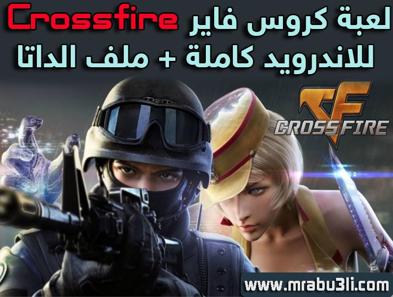 لعبة كروس فاير Crossfire للاندرويد كاملة بملف الداتا