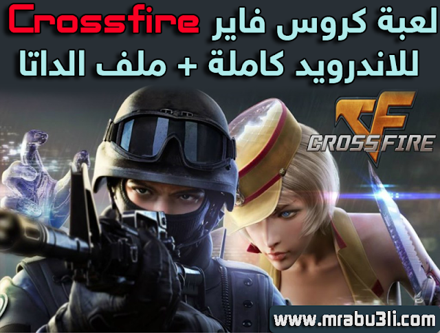 لعبة كروس فاير Crossfire للاندرويد %D9%84%D8%B9%D8%A8%D