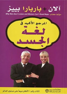 تحميل كتاب المرجع الأكيد في لغة الجسد pdf - آلان وباربارا بييز