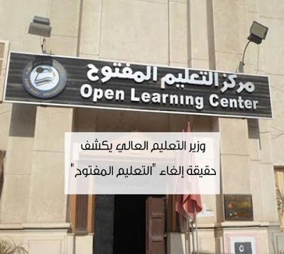 الغاء التعليم المفتوح 2016