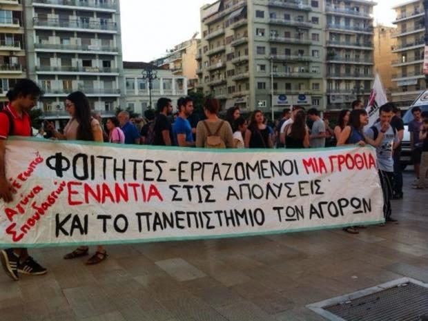 Πορεία στους κεντρικούς δρόμους της Πάτρας από Διοικητικούς και Φοιτητές ενάντια στις απολύσεις
