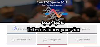 دعوة رسمية مقدمة من المؤتمر العالمي في باريس مجانا