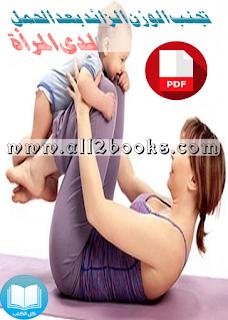 طرق التخلص من الوزن الزائد بعد الولادة للمرأة