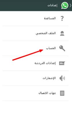 طريقة تغير رقم حساب الواتساب دون فقدان رسائلك ومجموعاتك
