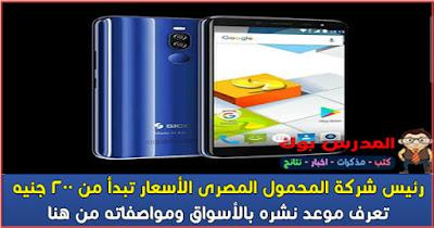 سعر ومواصفات اول تليفون مصري NILE X بأسعار تبدأ من 200 جنيه