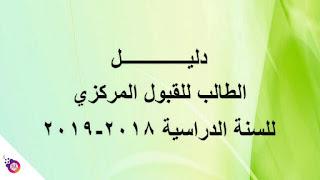 دليل الطالب 2019 العراق pdf