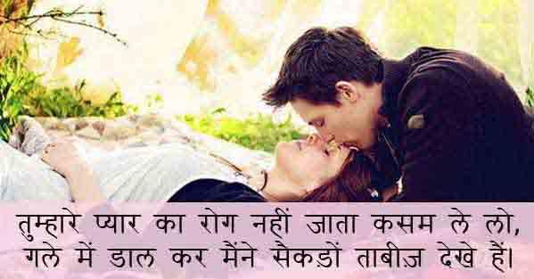 Love Hindi Shayari