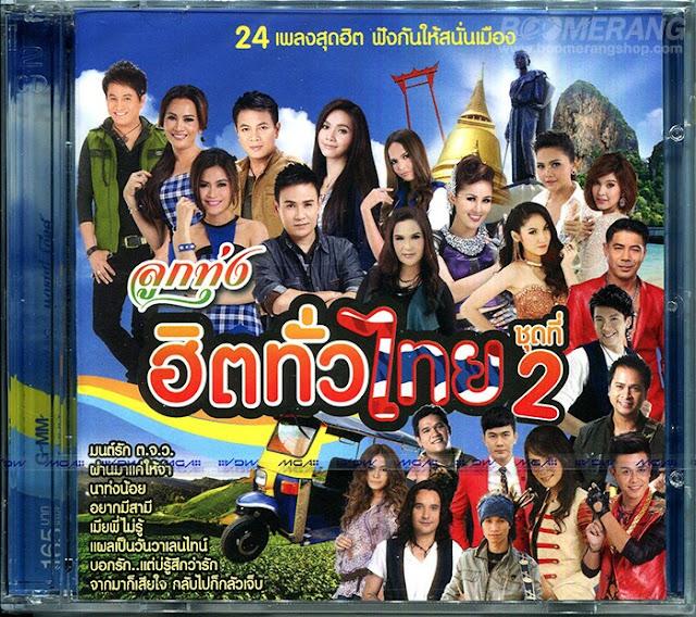 Download [Mp3]-[Hot New] 24 เพลงสุดฮิต ฟังกันให้สนั่นเมือง ใน ลูกทุ่ง ฮิตทั่วไทย ชุดที่ 2 CBR@320Kbps 4shared By Pleng-mun.com