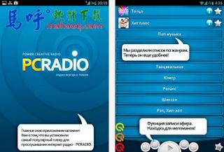 網絡電台(PC Radio) APP / APK Download,網路收音機 APP 下載,用手機聽廣播電台,Android 版