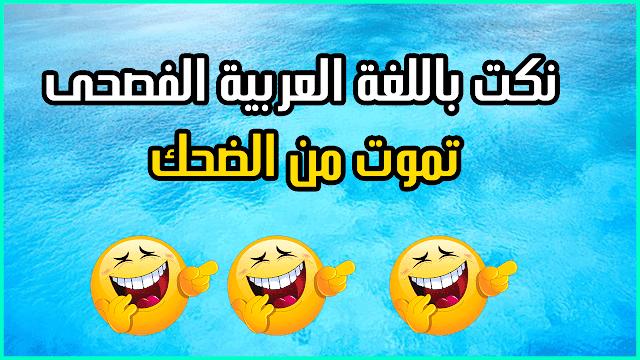 نكت باللغة العربية الفصحى - تموت من الضحك 😃😃😃😃